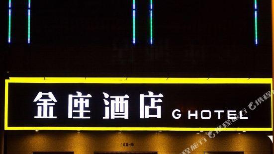 G Hotel (Changzhou South Street Qingguo Lane)