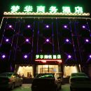 華山夢華商務酒店