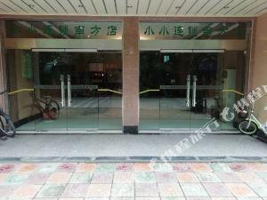 合肥小小連鎖酒店(南方店)