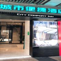 城市便捷酒店(廣州市上下九步行街一店)酒店預訂