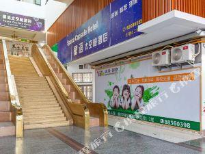 深圳星語太空艙公寓(Xingyu Capsule Hotel)