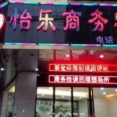 廣州怡樂商務賓館