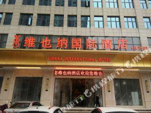 維也納國際酒店(武岡店)