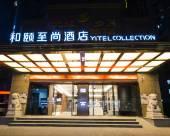 和頤至尚酒店(上海陸家嘴藍村路地鐵站店)