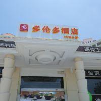 多倫多連鎖酒店(深圳大梅沙店)(原大梅沙海世界酒店)酒店預訂