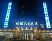 泗水悅榕假日酒店