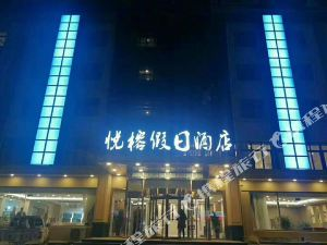 泗水悅榕假日酒店(原三發商務酒店)