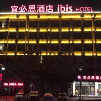 宜必思酒店(天津武清店)酒店預訂