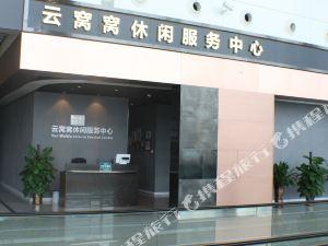 廣州雲窩窩休閒服務中心(Yun WoWo Leisure Service Center)