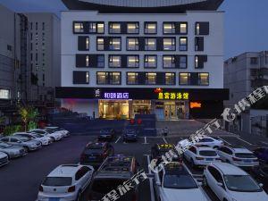 揚州瘦西湖東關街和頤酒店