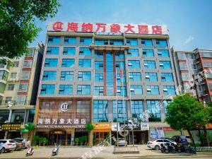 芷江海納萬象大酒店