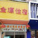 中山金源旅店(jinyuangongyuzhushu)