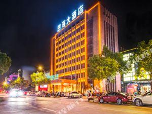 南潯四海大酒店