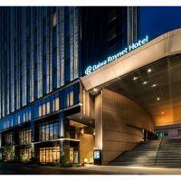 東京有明大和ROYNET酒店酒店預訂