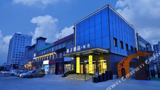 Orange Hotel Select (Beijing Shunyi Shiyuan)
