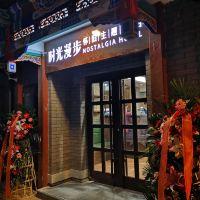時光漫步懷舊主題酒店(北京天安門廣場店)(原前門店)酒店預訂