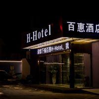 金壇百惠H-Hotel酒店(原百惠快捷連鎖酒店)酒店預訂