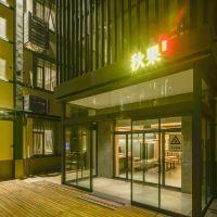 秋果酒店(北京雍和宮店)酒店預訂