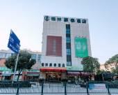 格林豪泰(上海奉賢南橋新城地鐵站店)