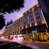 麗楓酒店(珠海橫琴國際會展中心店)酒店預訂