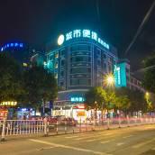 城市便捷酒店(來賓濱江店)