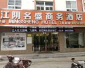 江陰名盛商務酒店