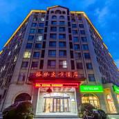 格林東方酒店(青島世紀公園流亭機場店)