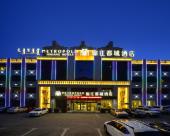錦江都城酒店(包頭火車站科大店)