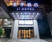 全季酒店(鄭州金水路店)