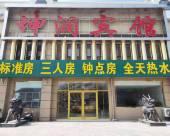 膠州坤潤賓館