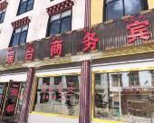 八宿瑤台商務賓館