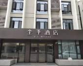 全季酒店(上海梅川路店)