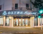 白玉蘭酒店(上海恒隆廣場店)