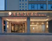 維也納3好酒店(日照火車站燈塔景區店)