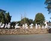 井岡山歸浦·長塘古韻度假村酒店