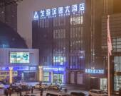 戈登漢德大酒店(重慶奧體中心店)