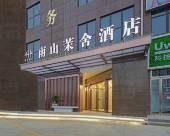 南陽南山 · 茉舍酒店