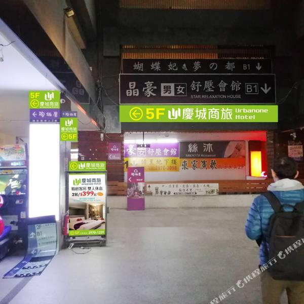 新北三重慶城商旅