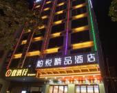 信宜柏悅精品酒店