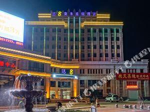莊河迅8商務連鎖酒店