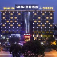 星程酒店(上海安亭汽車城店)(原昌吉路店)酒店預訂