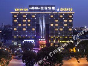星程酒店(上海安亭汽車城店)(原昌吉路店)