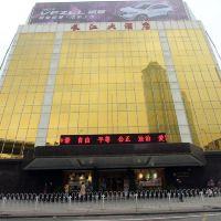 武漢長江大酒店酒店預訂