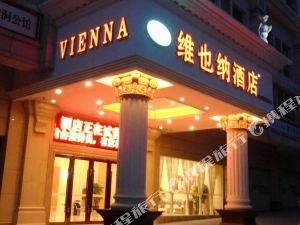 維也納酒店(清遠太和古洞景區店)