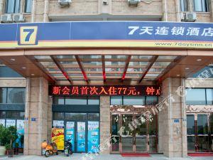 7天連鎖酒店(宣城中銳第一城店)