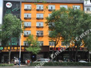 邁典主題賓館(牡丹江西三店)