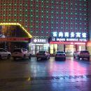 格爾木樂尚商務賓館