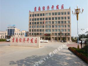 莒南皇冠明珠大酒店
