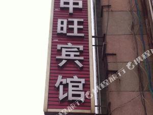 高唐聊城高中旺旅館