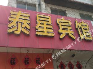 昌邑濰坊泰興賓館